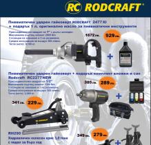 Промоционални продукти за сервизи за гуми от RODCRAFT